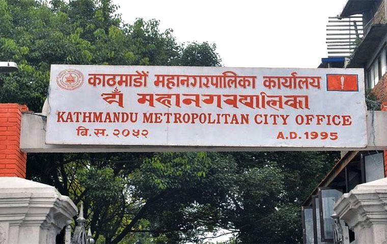 Kathmandu Metropolitan Office signboard.