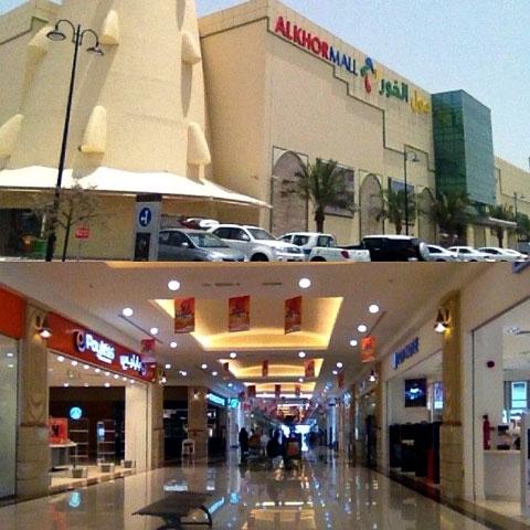 Al Khor Mall